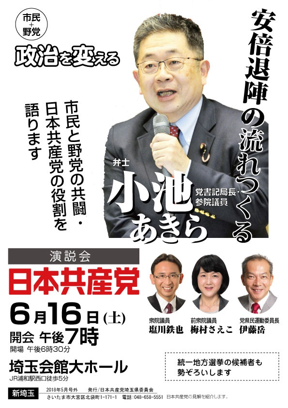 小池晃書記局長迎え日本共産党演...